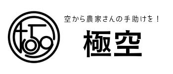 極空〜空への挑戦〜